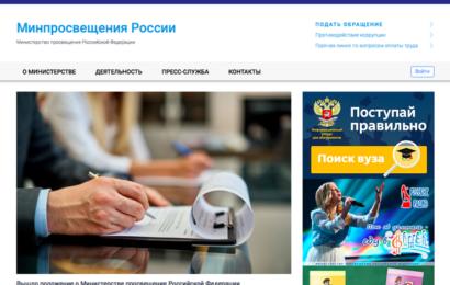Официальный сайт Министерства просвещения