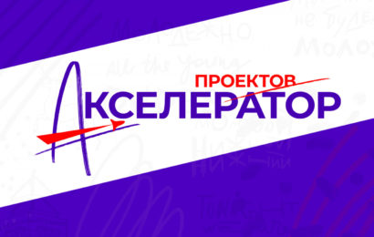 АКСЕЛЕРАТОР ПРОЕКТОВ 2020