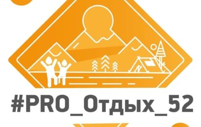 PRO_Отдых_52