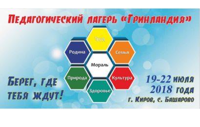 III Межрегиональный педагогический лагерь