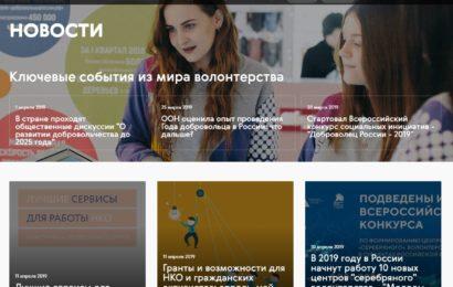Инструкция по платформе «Добровольцы России»
