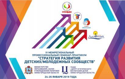 Нижегородская область–территория профессиональных встреч!