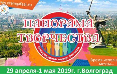 """Международный конкурс-фестиваль """"Панорама творчества"""""""