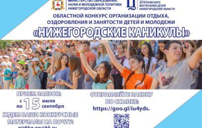 """""""НИЖЕГОРОДСКИЕ КАНИКУЛЫ – 2018"""""""