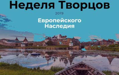 Неделя творцов Европейского наследия 2019