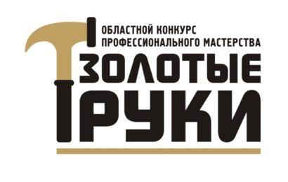 """""""Золотые руки"""""""