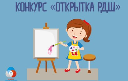 """Открытка РДШ"""