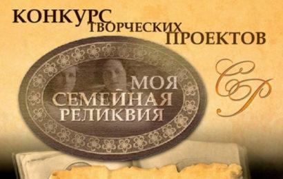 Всероссийский конкурс творческих проектов «МОЯ СЕМЕЙНАЯ РЕЛИКВИЯ»