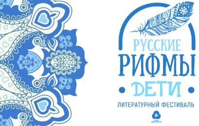 """Литературный конкурса """"Русские рифмы. Дети"""""""