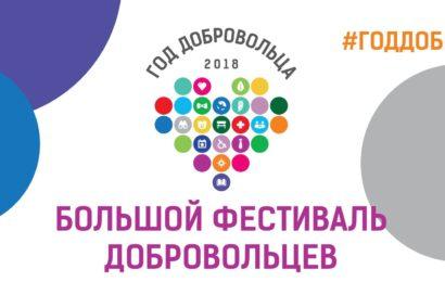 Большой фестиваль добровольцев в Москве