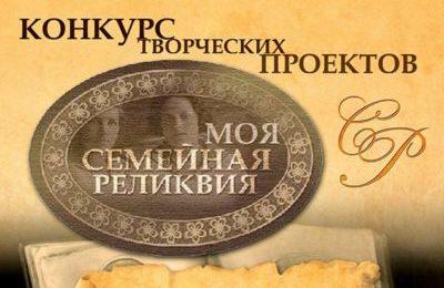 """Всероссийский конкурс """"Моя семейная реликвия"""""""