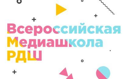 Финалисты Медиашколы РДШ