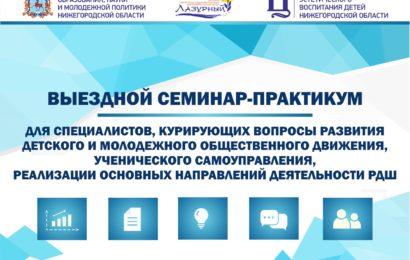 Выездной семинар-практикум в Лазурном