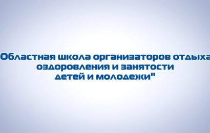 """""""Областная школа организаторов детского отдыха"""""""