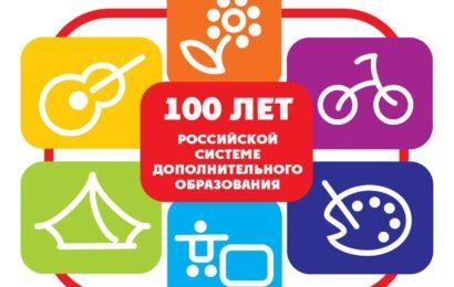 """""""100 лет системе дополнительного образования!"""""""